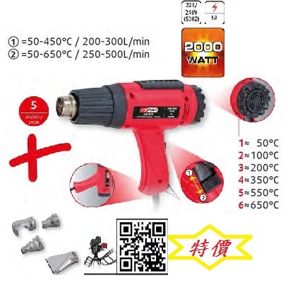 HEAT AIR BLOW GUN SET